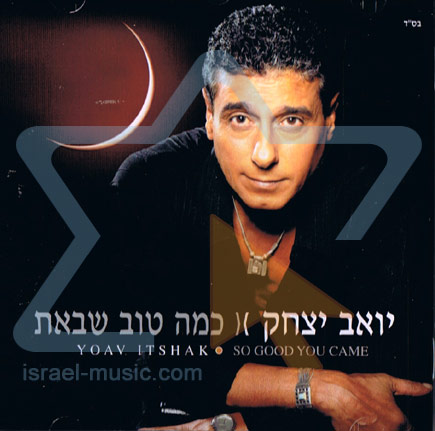 So Good You Came by Yoav Yitzhak