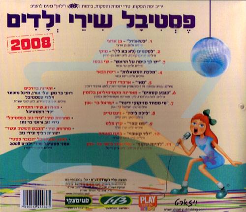 פסטיבל שירי ילדים 2008 - אמנים שונים