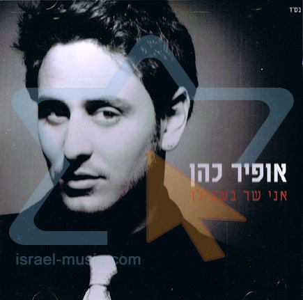 I Sing For You by Offir Cohen