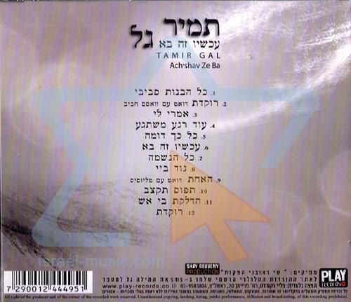 Ach'shav Ze Ba by Tamir Gal