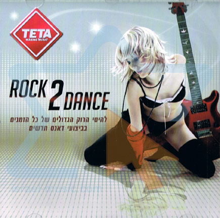 Rock 2 Dance by Various