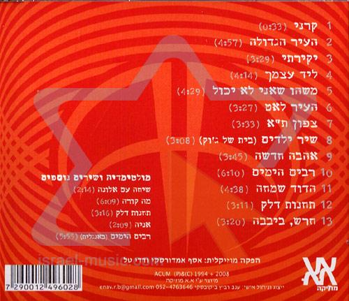 Assaf Amdoursky 1 - New Edition by Assaf Amdursky