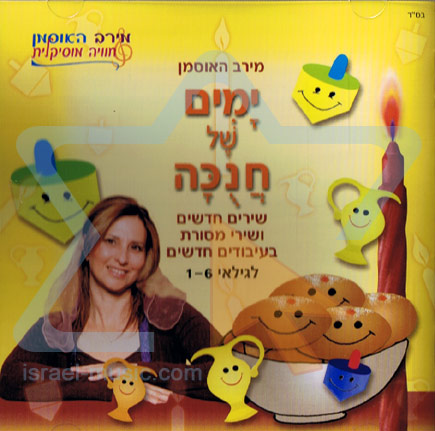 Days Of Chanukkah Por Meirav Hausman