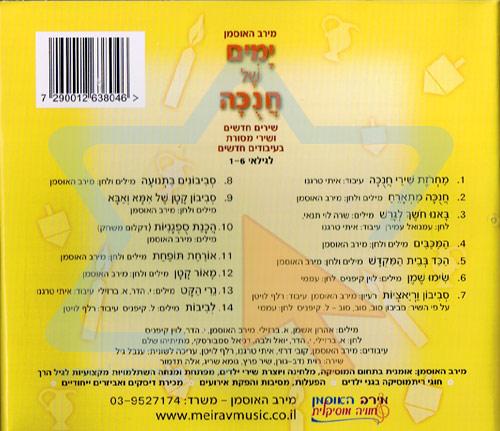 Days Of Chanukkah by Meirav Hausman