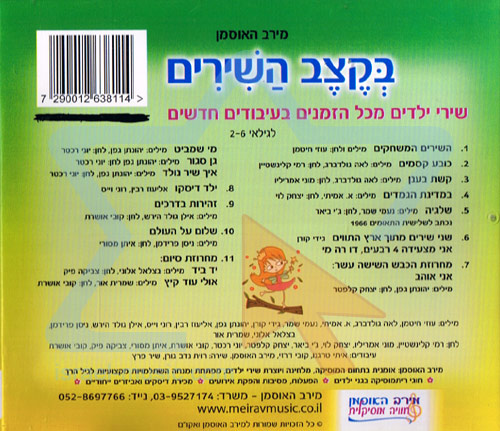 Be'ketzev Ha'shirim by Meirav Hausman
