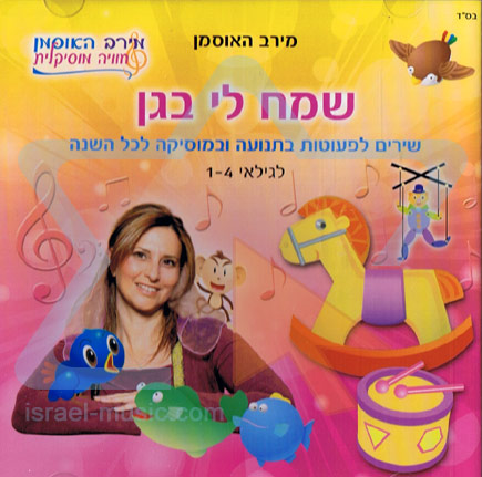 Sameach Li Ba'gan के द्वारा Meirav Hausman