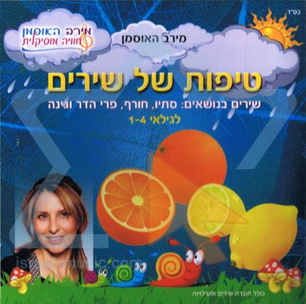 Drops of Songs by Meirav Hausman