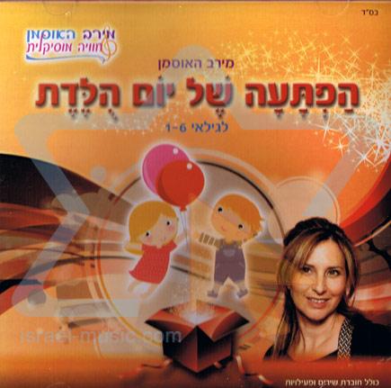 A Surprising Birthday Por Meirav Hausman