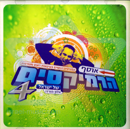 The Israel Remix Collection 4 Por Various