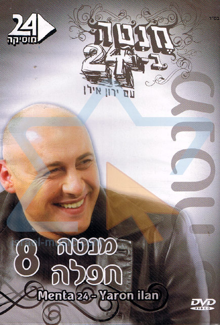 Menta 24 With Yaron Ilan - The Best Vol. 8 by Various