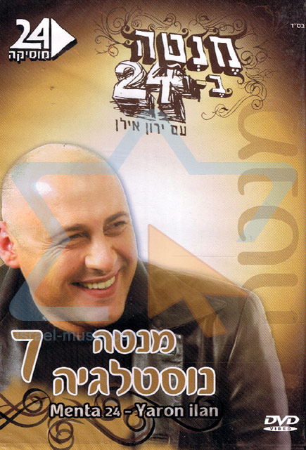 Menta 24 With Yaron Ilan - The Best Vol. 7 by Various