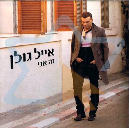 Ze Ani - Eyal Golan