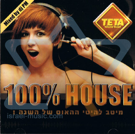 100% House by Various