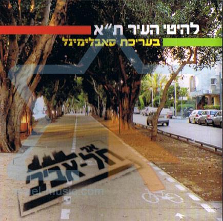 Ani Tel - Avivi Por Various