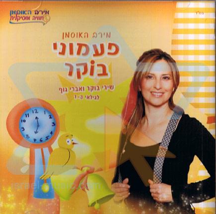 Morning Bells Di Meirav Hausman