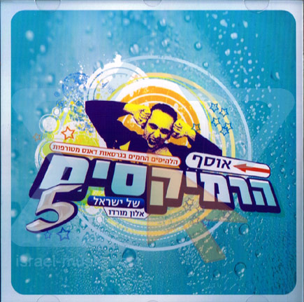 The Israeli Remix Collection - Vol. 5 Par Various