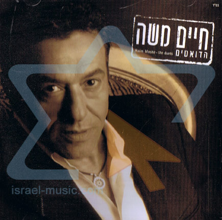 The Duets Par Haim Moshe
