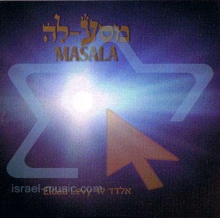 Masala by Eldad Levy
