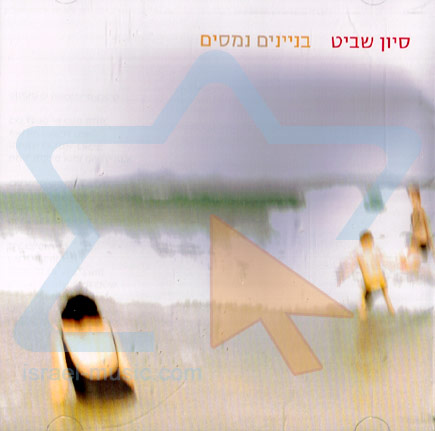 Melting Buildings - Sivan Shavit