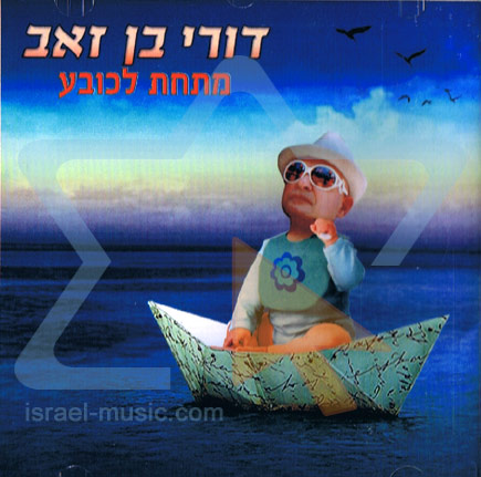 Beneath The Hat by Dori Ben Zeev