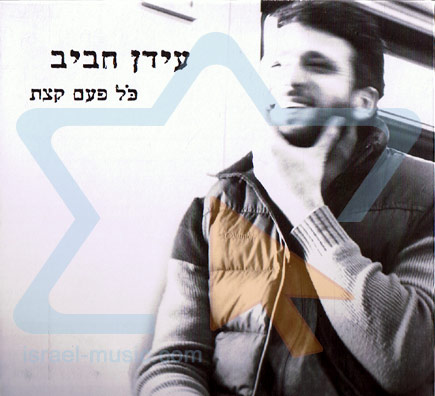 Each Time More by Idan Haviv