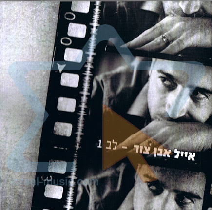 Lev 1 by Eyal Even Tzur