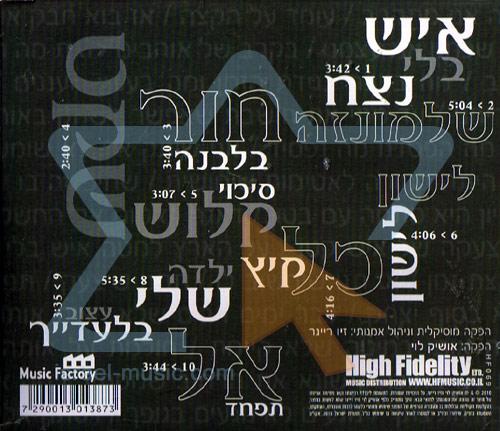 Kol Va'chomer by Oshik Levi