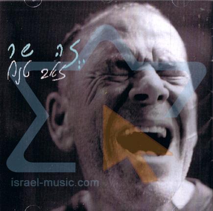 Ze Shar by Zeev Teneh
