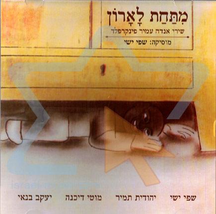 Under the Closet Par Shefi Yishai
