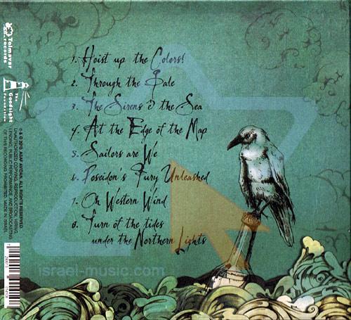 Through the Gale Par Asaf Avidan & The Mojos