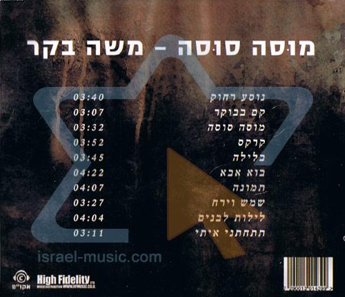 Mussa Sussa by Moshe Becker