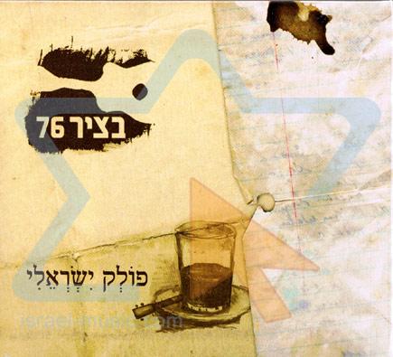 Israeli Folk by Batzir 76