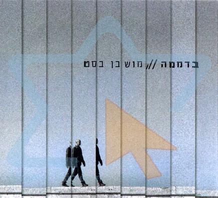In Silence by Mosh Ben Bassat