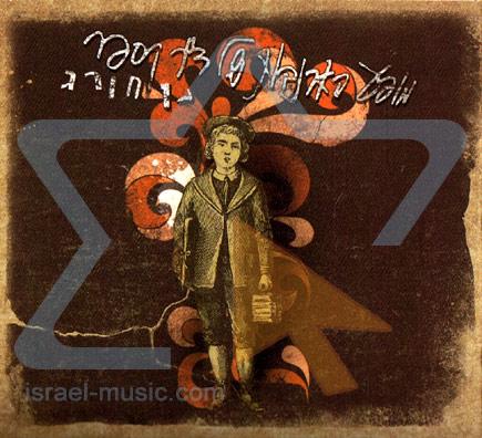 Stepchild by Mofa Ha'arnavot Shel Dr. Kasper
