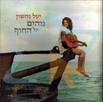 From Sea to Shore by Yael Nachshon