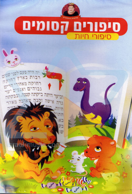 Magical Stories: Animals Stories by Shlomit Hamesaperet