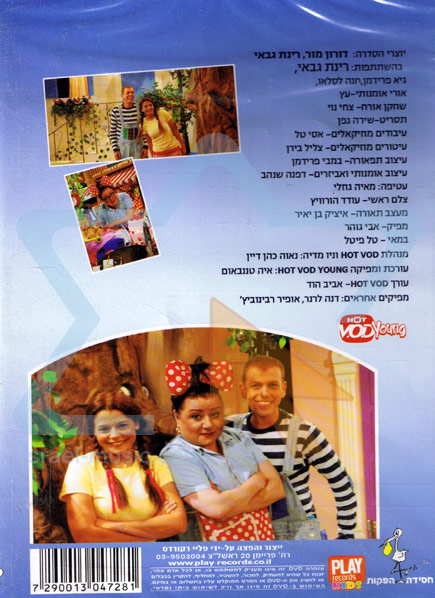 In Our playground 1 - Rinat and Friends Singing Naomi Shemer by Rinat Gabay
