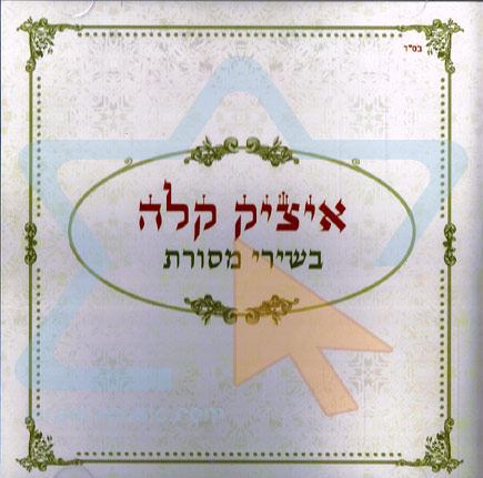 Tradition Songs by Itzik Kala