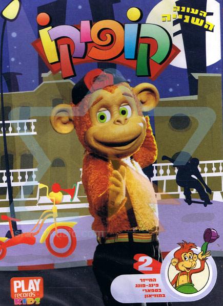 Kofiko - The 2nd Season CD 2 Par Various