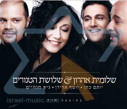 Shlomit Aharon & The Three Tenors لـ Shlomit Aharon