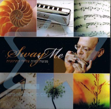 Sway Me by Menashe Ramot