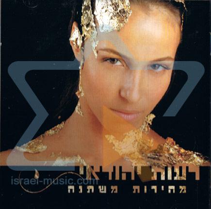 Reut Yehudai by Reut Yehudai