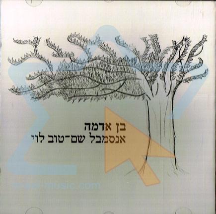 Ben Adama by Shem-Tov Levi