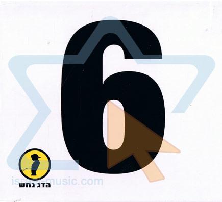 6 by Hadag Nahash