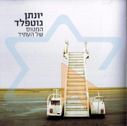 Hamatos Shel Ha'atid by Yonatan Gutfeld