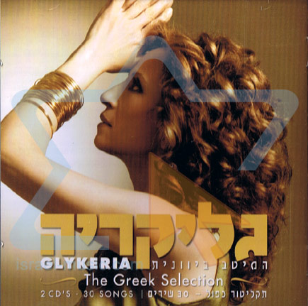 The Greek Collection - Glykeria