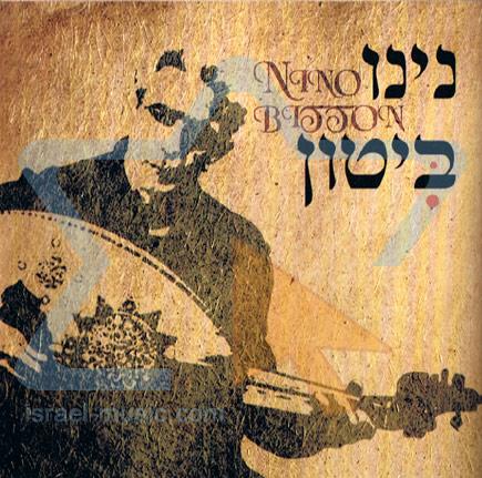 Nino Bitton by Nino Bitton