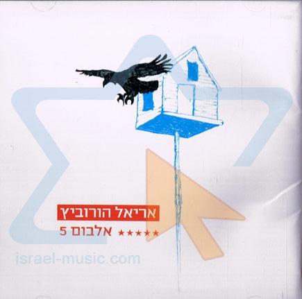 Album 5 by Ariel Horovitz