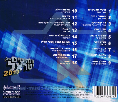 Israel's Greatest Hits 2010 Par Various