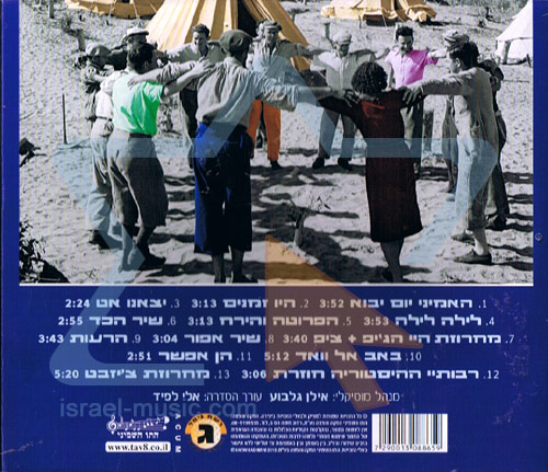 Believe Someday by The Gevatron the Israeli Kibbutz Folk Singers